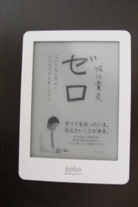 ホリエモンのゼロを楽天KOBOで読む