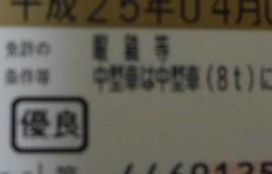 menkyo1